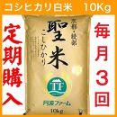 定期便3回コース 京都府産コシヒカリ 白米10kg