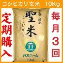 定期便3回コース 京都府産コシヒカリ 玄米10kg