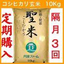 定期便隔月3回コース 京都府産コシヒカリ 玄米10kg