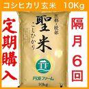 年間定期便隔月6回コース 京都府産コシヒカリ玄米10kg