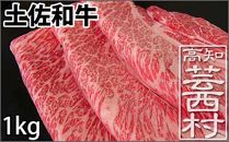 土佐和牛味わいローススライス1kg すき焼き・しゃぶしゃぶ用 牛肉