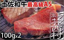土佐和牛A5特選ランプステーキ100g×2枚セット 牛肉<高知市共通返礼品>