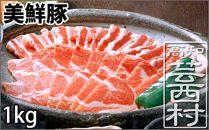 美鮮豚(豚肩ロース・豚バラ)しゃぶしゃぶ1kgセット
