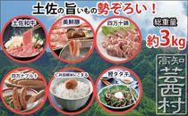 南国土佐からのバラエティセット牛肉豚肉鶏肉ソーセージ鰹のタタキお米