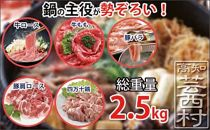 南国土佐のメガ鍋袋5種2.5kg牛肉豚肉鶏肉すきやきしゃぶしゃぶ