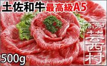 土佐和牛最高級A5特選ももスライス500g牛肉すきやきしゃぶしゃぶ<高知市共通返礼品>