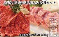 土佐和牛カルビ焼肉セット400g牛肉<高知市共通返礼品>【ポイント交換専用】