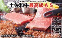 土佐和牛特選ロース焼肉500g牛肉<高知市共通返礼品>【ポイント交換専用】