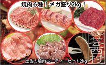 土佐の焼肉パーティーセット2kg牛肉豚肉鶏肉ソーセージ