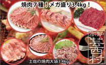 土佐の焼肉大袋3.4kg牛肉豚肉鶏肉ソーセージ