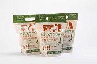 ミルキーパワー500g×3袋
