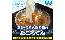 久礼大正市場のところてん&つゆ&生姜付きセット(5人前)西村菓子店