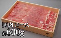 やわらかいロース肉!銘柄豚肉ローズポーク 約600g