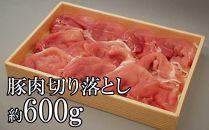 お得な切り落とし!銘柄豚肉ローズポーク 約600g