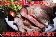 長崎和牛出島ばらいろロースステーキ4枚セット