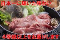 長崎和牛出島ばらいろ特選ロースすき焼き700g入