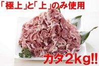 長崎県産「競り美豚」 カタ切り落とし2㎏