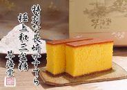 職人手焼きの数量限定、希少な極上和三盆糖を使用した本場長崎県の長崎和三盆かすてら2号(木箱入り)