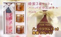 DJ32ハーバリウム(ピンク)&蜂蜜3種セット