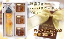 DJ33ハーバリウム(イエロー)&蜂蜜3種セット