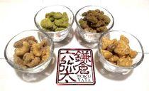 鎌倉六弥太「香る和風ナッツ」
