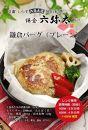 鎌倉六弥太監修「レンジで簡単!鎌倉バーグセット」