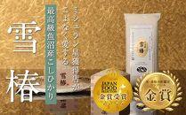 最高級魚沼産コシヒカリ「雪椿」450g×3袋 特別栽培米