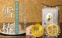 最高級魚沼産コシヒカリ「雪椿」2kg(2kg×1袋) 特別栽培米 令和元年産