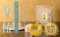 最高級魚沼産コシヒカリ「雪椿」3kg(1kg×3袋) 特別栽培米 令和元年産