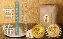 最高級魚沼産コシヒカリ「雪椿」5kg(5kg×1袋) 特別栽培米 令和元年産
