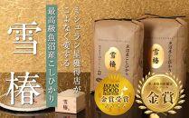 最高級魚沼産コシヒカリ「雪椿」20kg(5kg×4袋) 特別栽培米