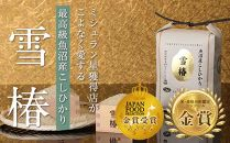 【頒布会】最高級魚沼産コシヒカリ「雪椿」2kg×全6回 特別栽培米