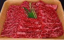 【那須高原和牛】特選 カイノミ焼肉用600g