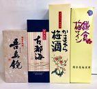 鎌倉酒販協同組合「かまくら梅酒、鎌倉梅ワイン、吾妻鏡、古都海各1本計4本」