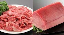 お子様大満足セット! 豊後牛A4ランク以上切り落とし肉ボリュームパック&国産天然マグロの赤身セット 急速冷凍して新鮮なままお届けします