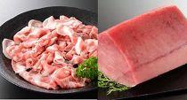 お子様大満足セット!大分県産豚肉切り落とし肉&国産天然マグロの赤身セット 急速冷凍して新鮮なままお届けします