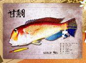 Re:Fishデジタル魚拓魚拓ジグソーパズル