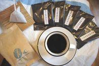 自家焙煎コーヒー豆(粉)とドリップパック