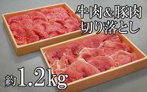 牛と豚の食べ比べ!常陸牛&ローズポーク切り落とし 約1.2kg