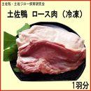 土佐鴨ロース肉(冷凍)1羽分(約600g~800g)/土佐鴨・土佐ジロー飼育研究会