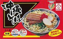 生沖縄そば常温箱3食