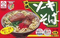 生沖縄そば3食ソーキ軟骨