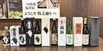 雪国のお酒「鶴齢」「雪男」四合瓶お酒・焼酎セット