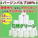 【2ケースセット】3倍長持ちトイレットペーパーサンハニー(花柄グリーン)×2ケース