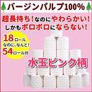 【2ケースセット】3倍長持ちトイレットペーパーサンハニー(水玉ピンク柄)