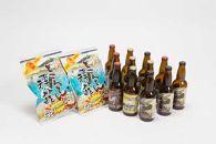 沼津のビールとおつまみセット