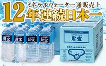 天然アルカリ温泉水『財宝』2L×12本×1箱+財宝12L×2箱