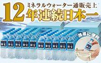 天然アルカリ温泉水『財宝』500ml×25本×2箱