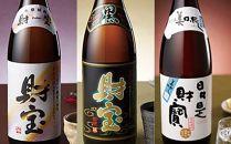 【芋】焼酎一升瓶3種 豪華飲み比べセット