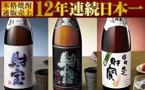【麦】焼酎一升瓶3種 豪華飲み比べセット